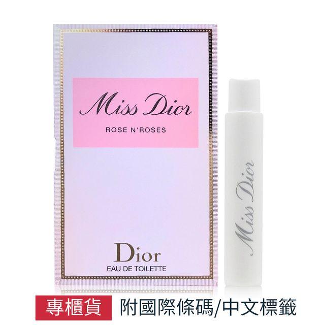 Dior 迪奧 Miss Dior 漫舞玫瑰淡香水 試管小香 1ml 專櫃公司貨【SP嚴選家】