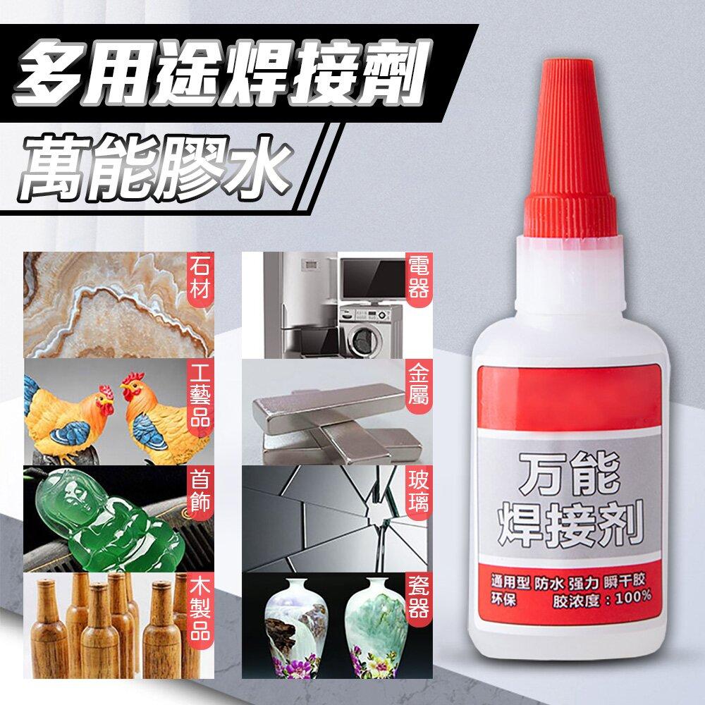 多用途焊接劑萬能膠水(超值二入)