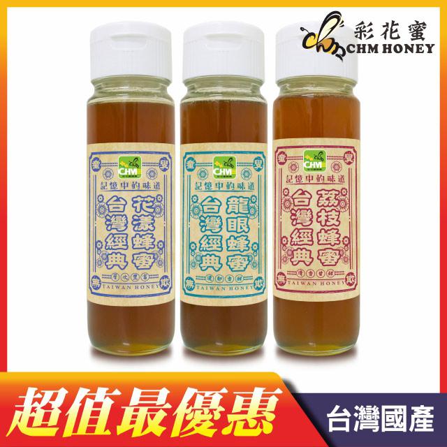 《彩花蜜》台灣經典蜂蜜超值組1100gx3(龍眼+荔枝+花漾)