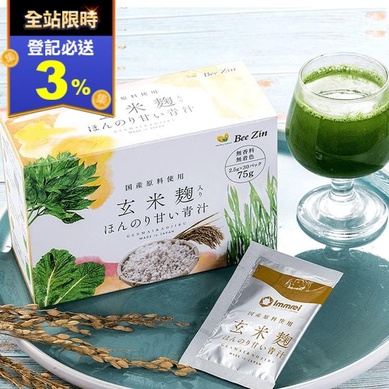 【BeeZin 康萃】 日本進口玄米麴青汁(120 袋)