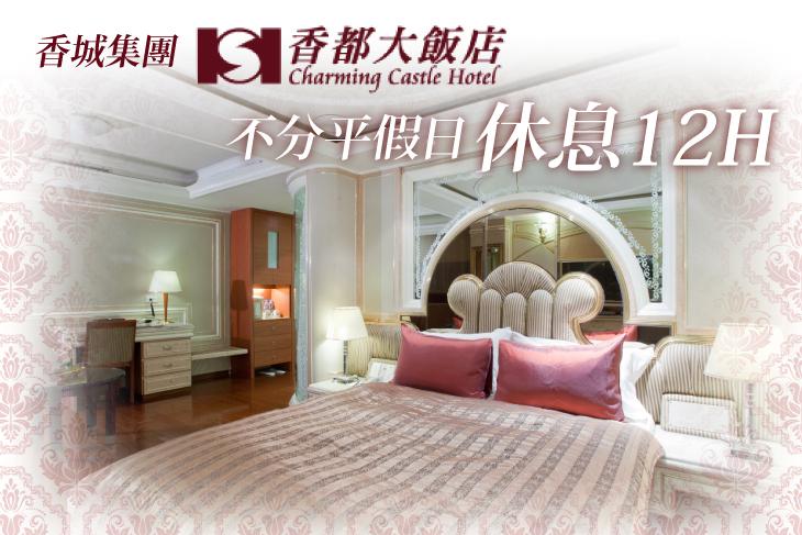 【台北】台北-香都大飯店 #GOMAJI吃喝玩樂券#電子票券#商旅休憩