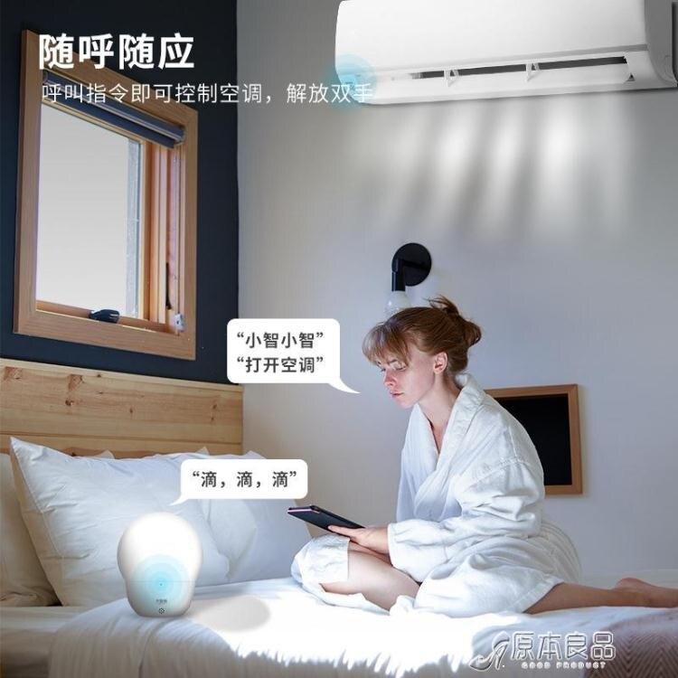 AI語音智能小夜燈 臥室led護眼台燈離線空調遙控床頭燈家居