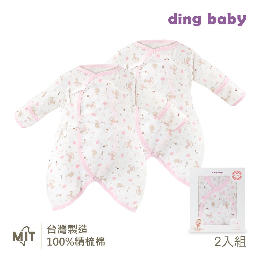 【結帳再8折】【盒裝】ding baby 歡樂純棉反摺紗布蝴蝶衣2入組-粉