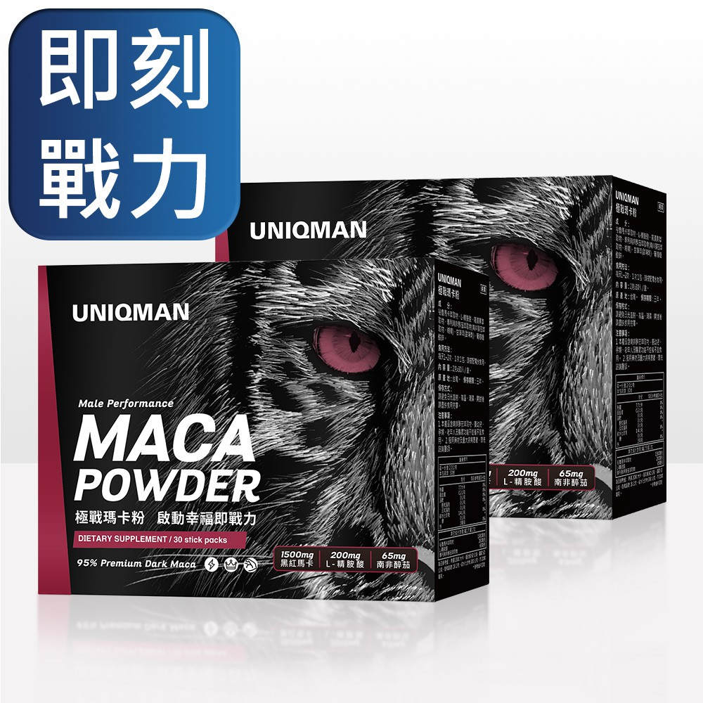 UNIQMAN 極戰瑪卡粉(2g/包;30包/盒)2盒組