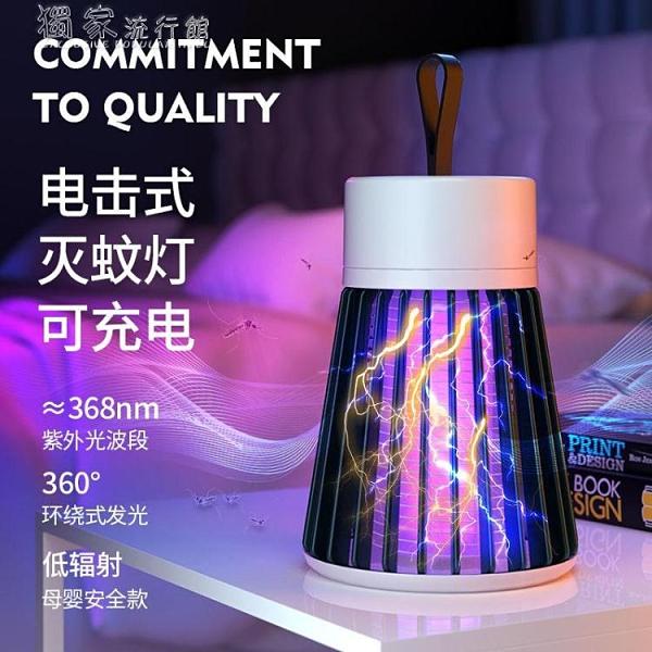 滅蚊器滅蚊燈家用可充電無輻射驅蚊器室內臥室靜音物理誘防吸捕蚊蠅 快速出貨
