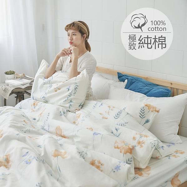 [小日常寢居]#B191#100%天然極致純棉4.5*6.5尺單人舖棉兩用被套(135*195公分)鋪棉涼被台灣製 鋪棉被單