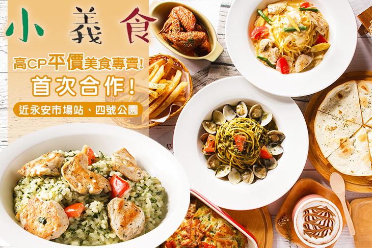 【台北】小義食 #GOMAJI吃喝玩樂券#電子票券#美食餐飲