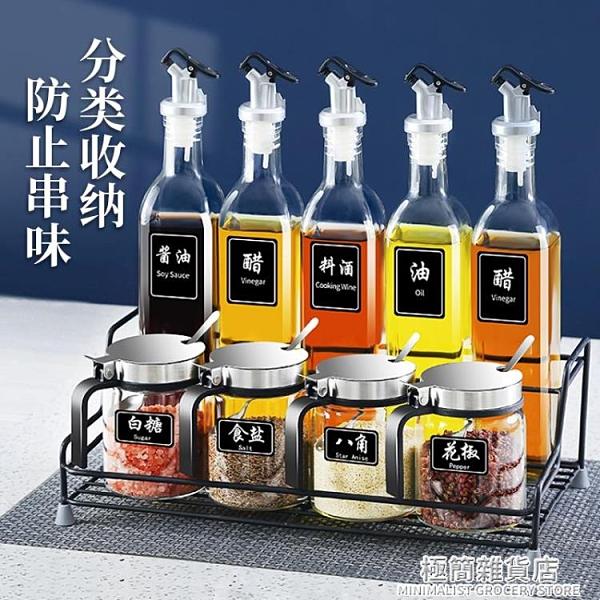 廚房家用調料盒套裝玻璃罐子鹽罐油壺鹽糖味精調味罐調料瓶組合裝 極簡雜貨