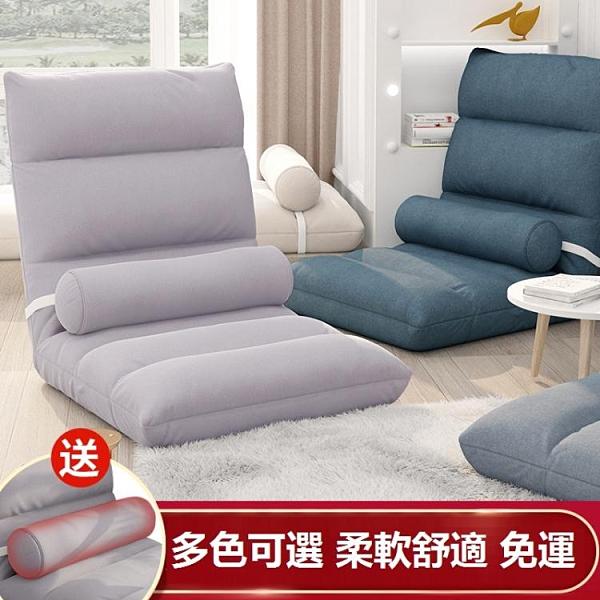懶人沙發榻榻米床上靠背椅子女生可愛臥室單人飄窗小沙發折疊椅子【母親節禮物】