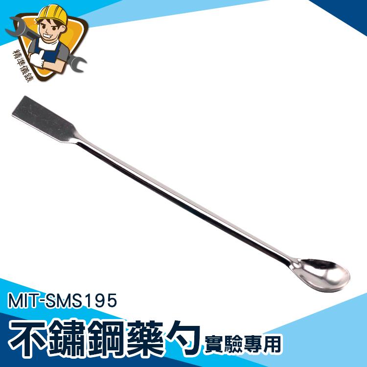 【精準儀錶】單勺藥匙 MIT-SMS195 微量藥匙 藥勺 不銹鋼 雙頭可用 塑膠藥匙 微量藥匙
