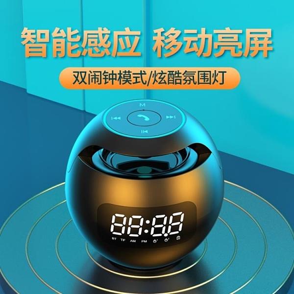 新款藍芽音箱禮品家用時鐘小型低音炮車載手機鬧鐘小音響