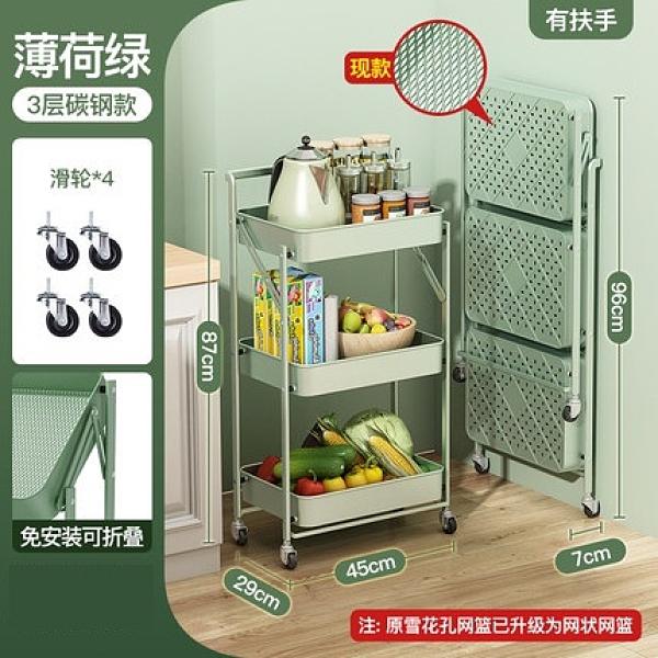 收納推車 帶輪免安裝廚房兒童用品可摺疊置物架行動小推車蔬菜架子收納架T