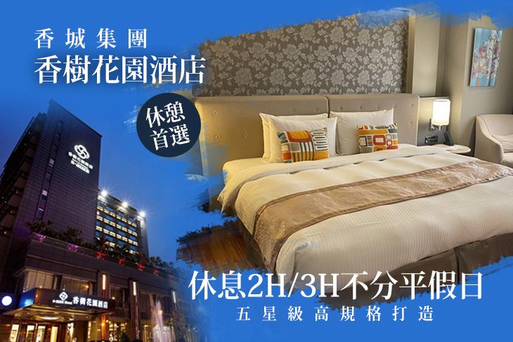 【台北】台北-香樹花園酒店 #GOMAJI吃喝玩樂券#電子票券#商旅休憩