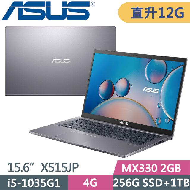 ASUS X515JP-0031G1035G1 灰(i5-1035G1/4G+8G/256G PCIeSSD+1TB/MX330 2G/15吋/W10)特仕