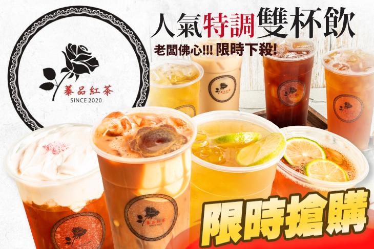 【高雄】蓁品紅茶 #GOMAJI吃喝玩樂券#電子票券#美食餐飲