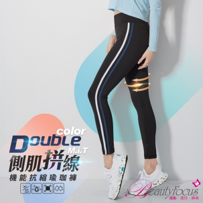 BeautyFocus 側肌拼線機能抗縮瑜珈褲(深海藍)