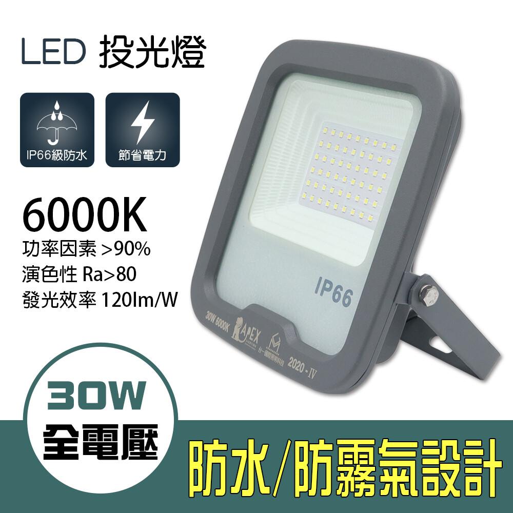 朝日光電 led-s30w 30w星馬薄型led投光燈(白光)