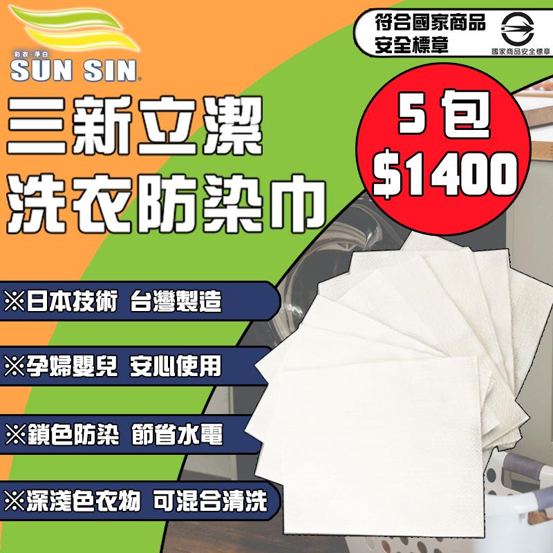 (5包賣場) SUNSIN 三新立潔 洗衣省水 防染好幫手 日本技術 台灣製造 嬰幼兒 孕婦可用 宅配 免運 3.5元省水防染巾
