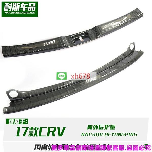 適用于17款CRV改裝 內外后護板裝飾 碳纖后備箱防刮踏板亮條貼片