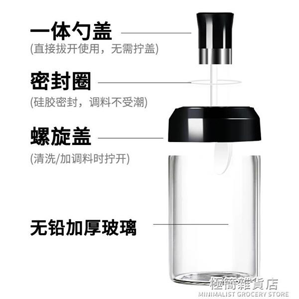 廚房調味罐調料罐子組合套裝收納調料盒油壺家用調味瓶調料瓶鹽罐 極簡雜貨