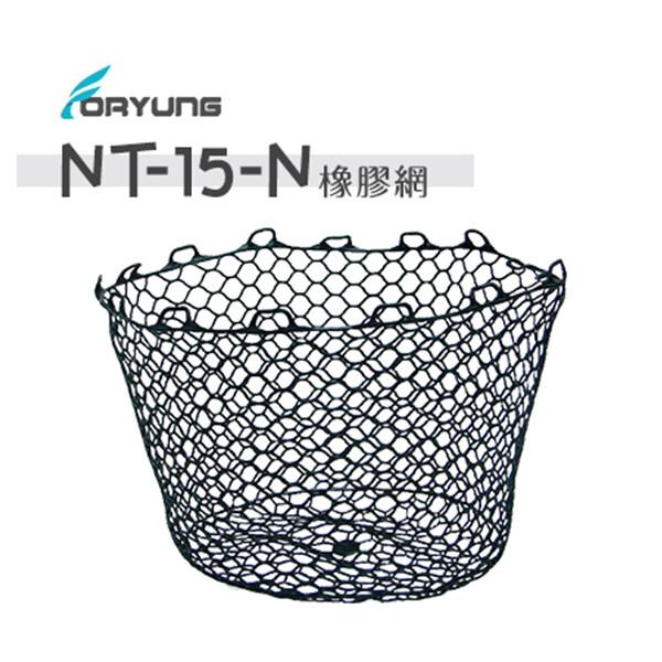 foryung台灣製造 15吋 橡膠網 魚網 漁網 手撈網替換橡膠網 橡膠更換網 釣魚著陸網