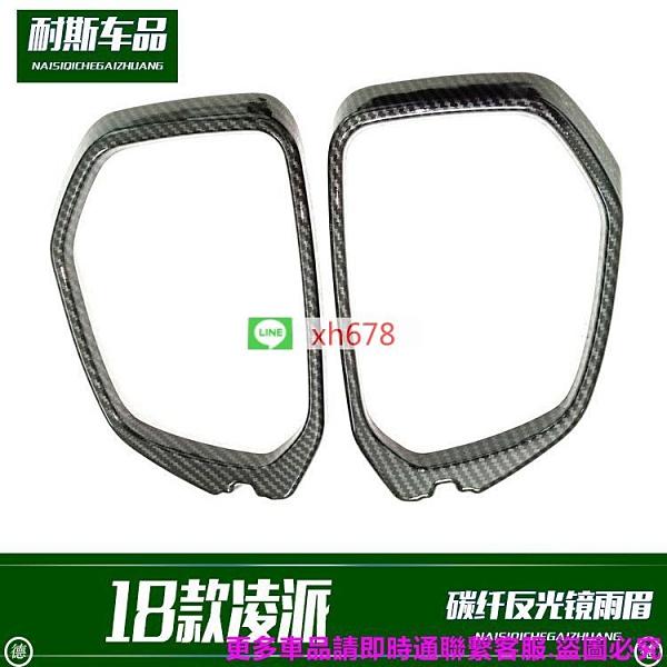 適用于18款凌派改裝專用 反觀鏡雨眉裝飾 碳纖紋外飾改裝配件