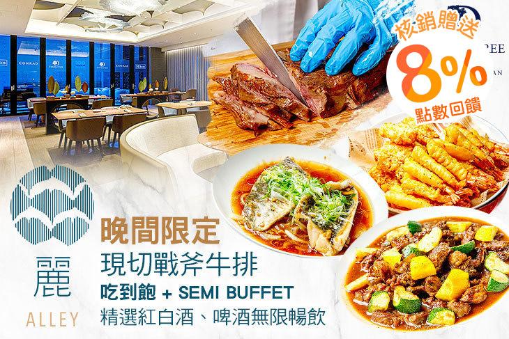【台北】台北中山希爾頓逸林酒店-Alley麗餐廳 #GOMAJI吃喝玩樂券#電子票券#美食餐飲