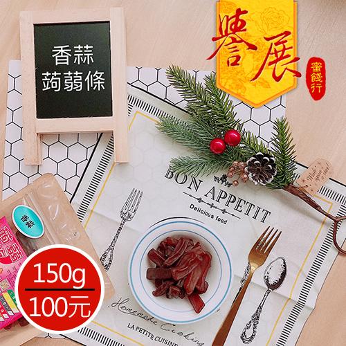 【譽展蜜餞】香蒜蒟蒻條 150g/100元