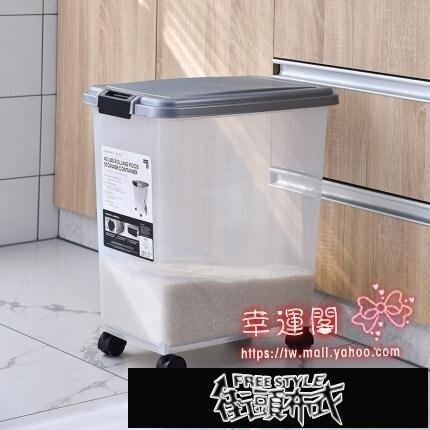 儲米箱 裝米桶30斤50斤家用防潮密封儲米箱米缸面粉米面收納盒儲存【全館滿499免運】