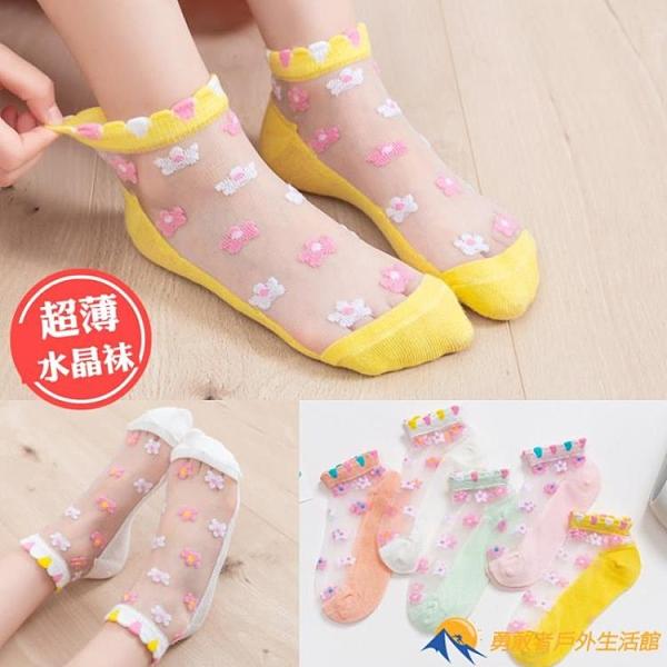 【十雙裝】襪子兒童女童超薄款水晶襪夏天透氣冰絲嬰兒男寶寶網眼襪【勇敢者】