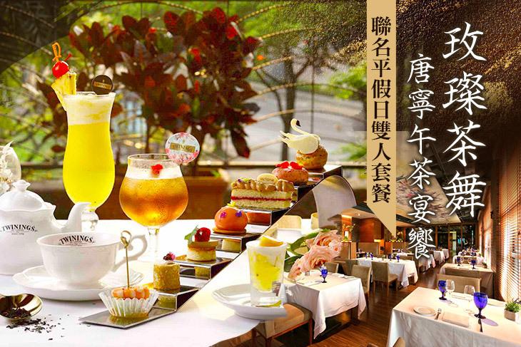 【台北】維多麗亞酒店-la FESTA餐廳 #GOMAJI吃喝玩樂券#電子票券#美食餐飲