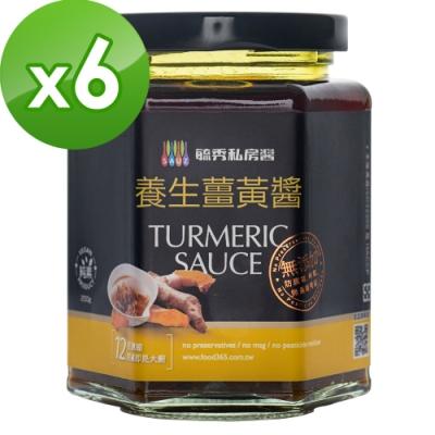 毓秀私房醬 養生薑黃醬(250g/罐)*6罐組