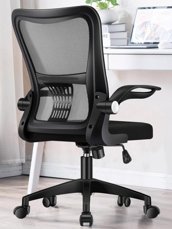辦公椅 電腦椅家用辦公椅舒適久坐職員會議座椅靠背學生升降轉椅弓形椅子  曼慕