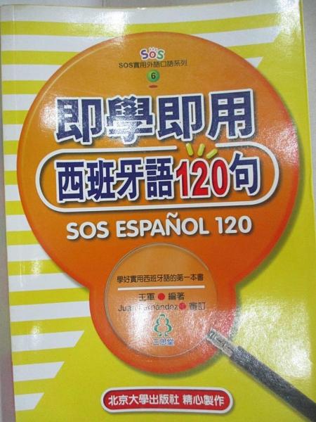 【書寶二手書T6/語言學習_BQ5】即學即用西班牙語120句(不含CD)_王軍