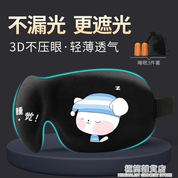 3d眼罩睡眠遮光睡覺透氣護眼學生夏季卡通可愛腰罩女男個性眼睛罩 極簡雜貨