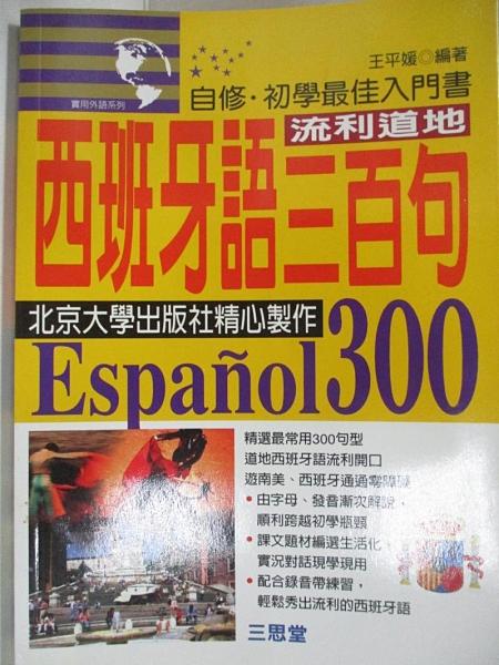 【書寶二手書T6/語言學習_BQ5】流利道地西班牙語三百句_原價200_王平媛