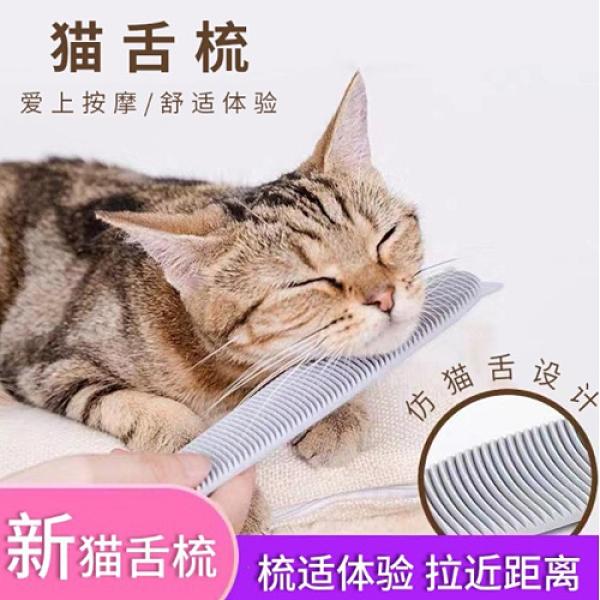 【培菓幸福寵物專營店】現貨 貓舌梳貓咪梳毛寵物梳舔毛按摩梳按摩刷擼(蝦)