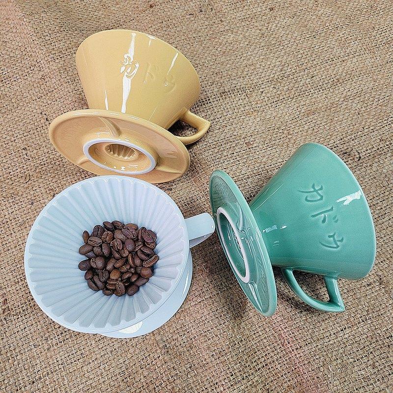 星芒錐形濾杯 陶瓷新色系 限量發售 日本製作