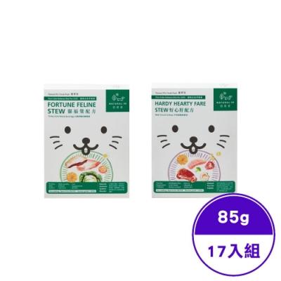 Natural10自然食-寵鮮包 貓咪鮮食 記方系列-85g-(17入組)