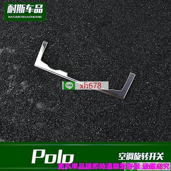 適用于大眾polo改裝專用 空調旋鈕裝飾 不銹鋼內飾亮片貼