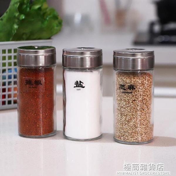 玻璃撒料瓶胡椒粉燒烤味精鹽罐廚房調味料盒家用佐料罐子組合套裝 極簡雜貨