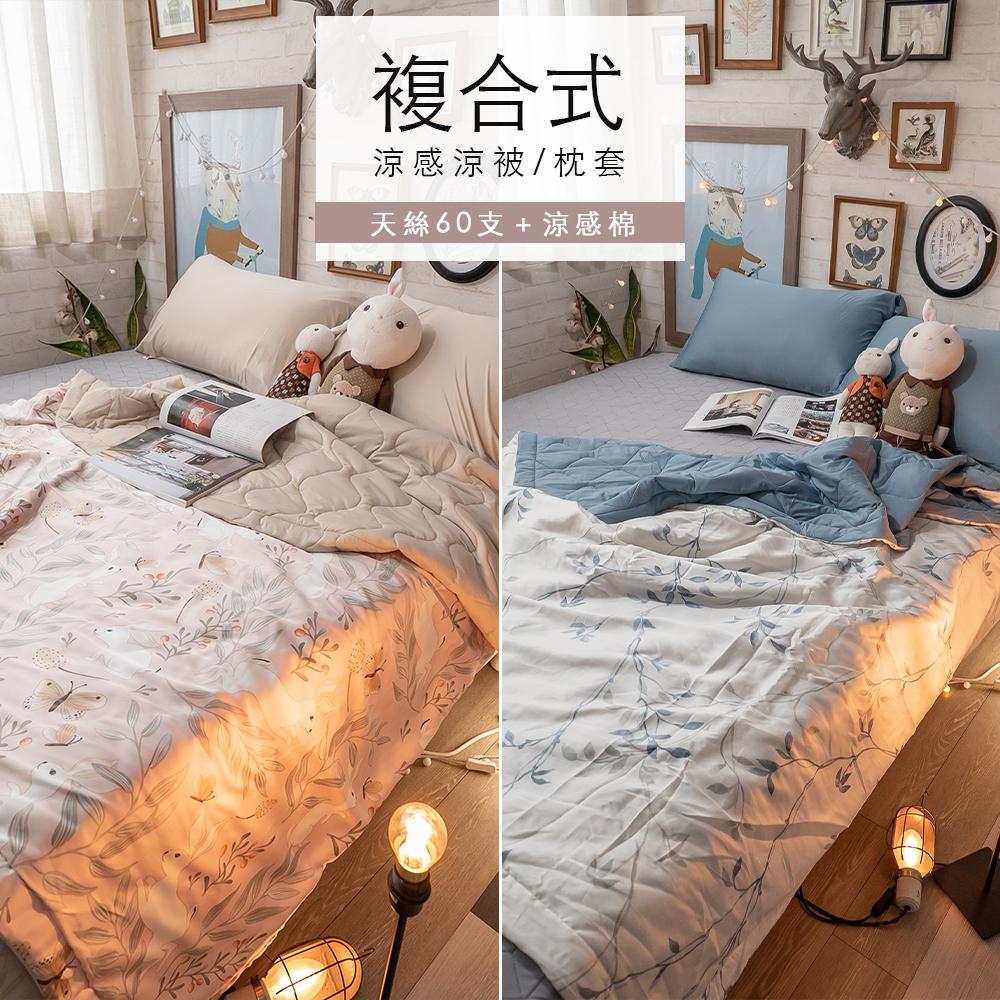 複合式涼感涼被/枕套(60支天絲+涼感紗) 台灣製【棉床本舖】
