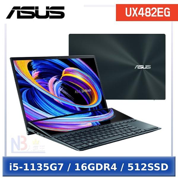 ASUS UX482EG-0031A1135G7 蒼宇藍【送WMF煎鍋4好禮】(i5-1135G7/16GB/512G SSD/MX450 2GB/14FHD觸控)