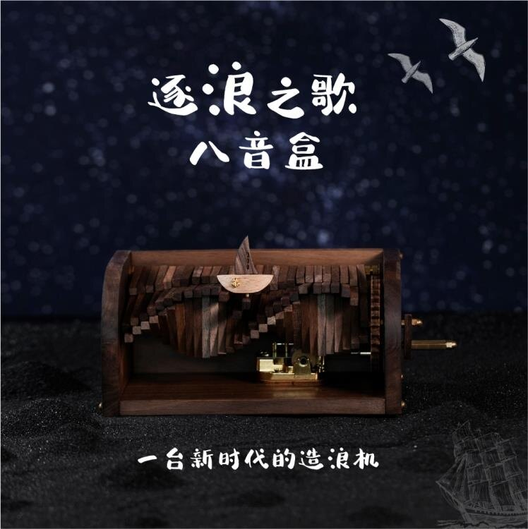 音樂盒 木質手工手搖造浪機音樂盒Diy情人朋友禮物送男女音樂盒
