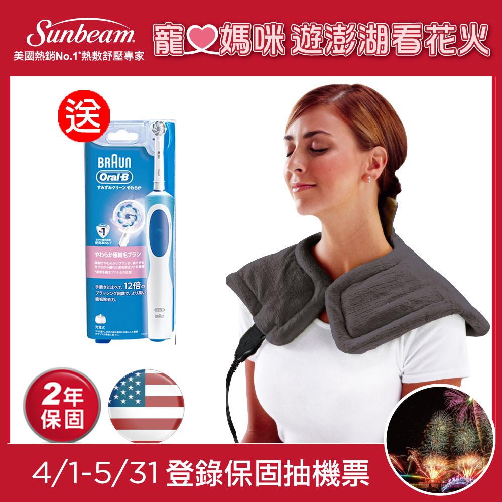 【送電動牙刷】美國Sunbeam 夏繽 電熱披肩氣質灰