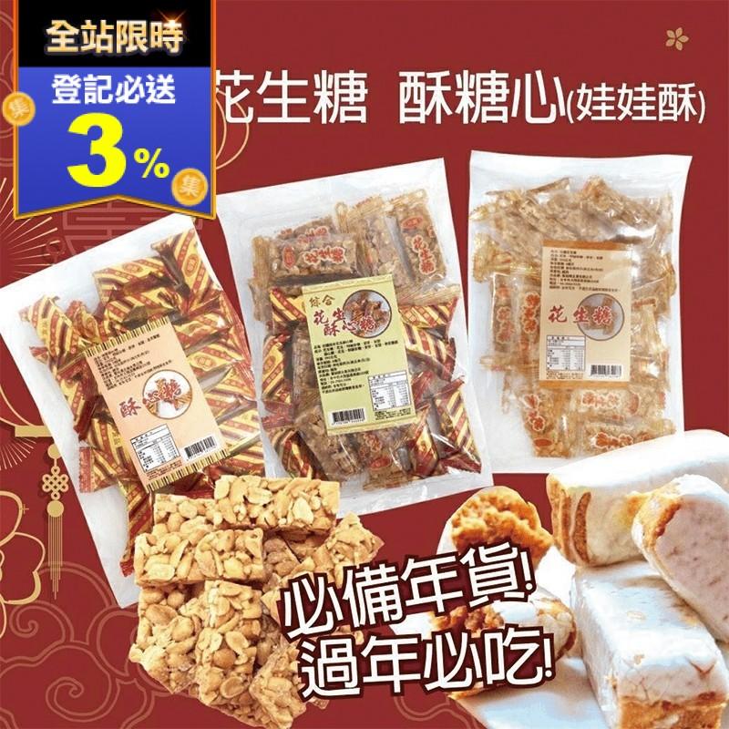 台灣手工娃娃酥&花生糖(1200 入)