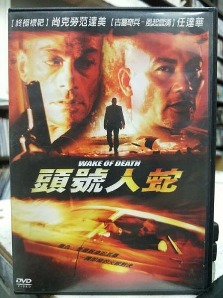 挖寶二手片-H08-001-正版DVD-電影【頭號人蛇】-尚克勞范達美 任達華 薇拉莉田(直購價)