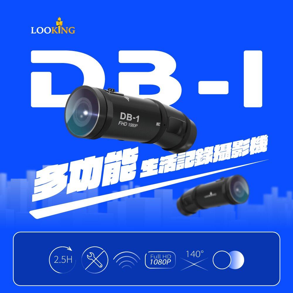★快速到貨★【LOOKING】DB-1 雙捷龍 單機前後雙錄機車行車記錄器 1080P (全球首發)