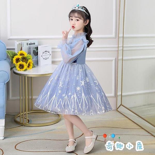 兒童禮服春裝冰雪奇緣愛莎公主裙女童長袖連身裙【奇趣小屋】