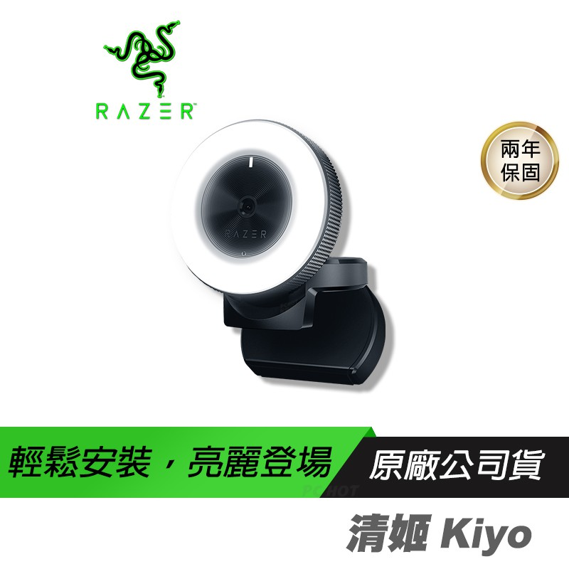 RAZER 雷蛇 Kiyo 清姬 Webcam 桌上型網路直播攝影機 PCHot [限時促銷]